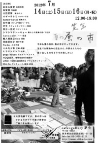 flyer_nominoichi1207.jpg