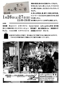 flyer_nomi13w.jpg