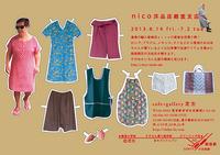 nico-shibafu.jpg
