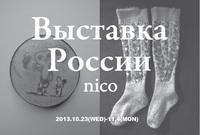 ロシア展DM表.jpg