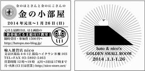 金の小部屋チラシ.jpg