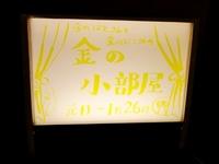 金の小部屋 028 (800x600).jpg