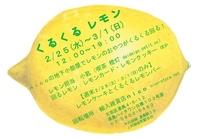くるくるレモン.jpg
