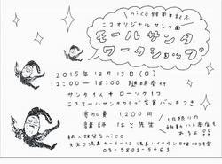 2015モールサンタチラシ (800x592).jpg