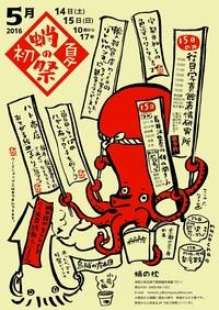 蛸の祭本チラB5olコレ.jpg