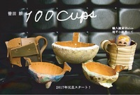 100cupsDM画像オモテ.jpg