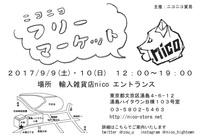 ニコニコフリマお知らせ.jpg