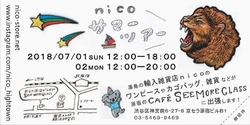 nicoサマーツアーチラシnew (800x400) (640x320).jpg