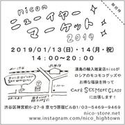 シーモアニューイヤーマーケット.jpg