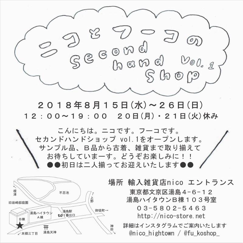ニコとフーコのsecond hand shop vol 1 お知らせ 輸入雑貨店nico